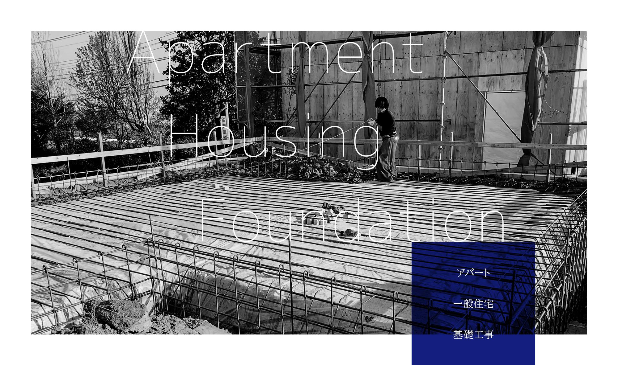 アパート・一般住宅・基礎工事